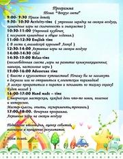 Дневной летний лагерь Киев,   Комфортаун Позняки Харьковский рн